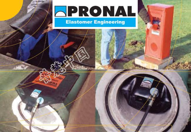 PRONAL OPAP抗污染气囊系列