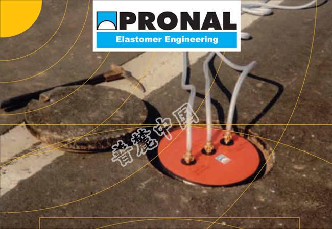 PRONAL OTR堵塞气囊之下水道出入口空气测试