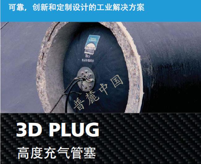 管道封堵气囊PRONAL-3DPLUG-GB 