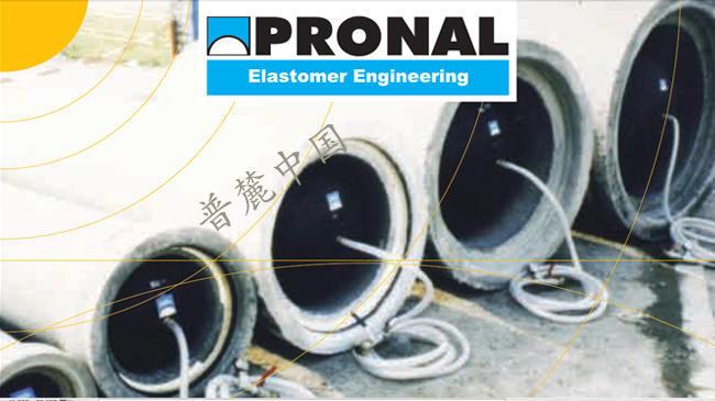 管道涨塞器PRONAL管道堵塞气囊